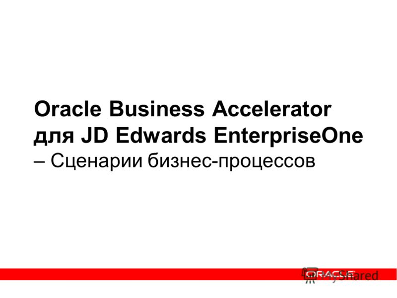 Oracle Business Accelerator для JD Edwards EnterpriseOne – Сценарии бизнес-процессов