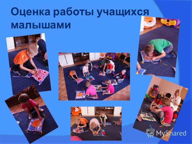 Оценка работы учащихся малышами