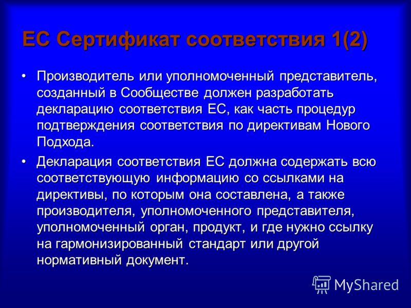 EC Сертификат соответствия 1(2) Производитель или уполномоченный представитель, созданный в Сообществе должен разработать декларацию соответствия EC, как часть процедур подтверждения соответствия по директивам Нового Подхода.Производитель или уполном