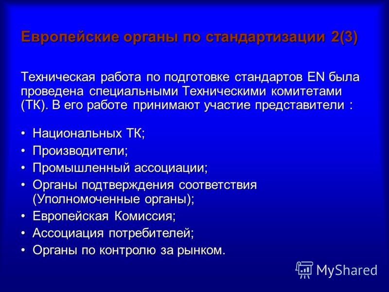 Европейские органы по стандартизации 2(3) Техническая работа по подготовке стандартов EN была проведена специальными Техническими комитетами (ТК). В его работе принимают участие представители : Национальных ТК;Национальных ТК; Производители;Производи