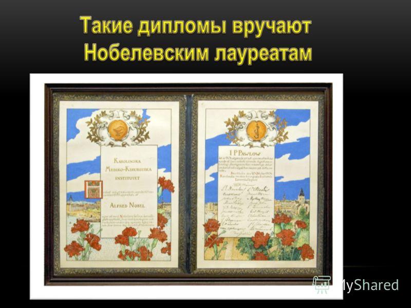 Первая Нобелевская премия В 1901 году в Стокгольме были вручены первые премии по физике, химии, медицине и литературе. Лауреатом первой Нобелевской премии по физике стал Вильгельм Конрад Рентген, по химии первую Нобелевскую премию получил Якоб Вант-Г
