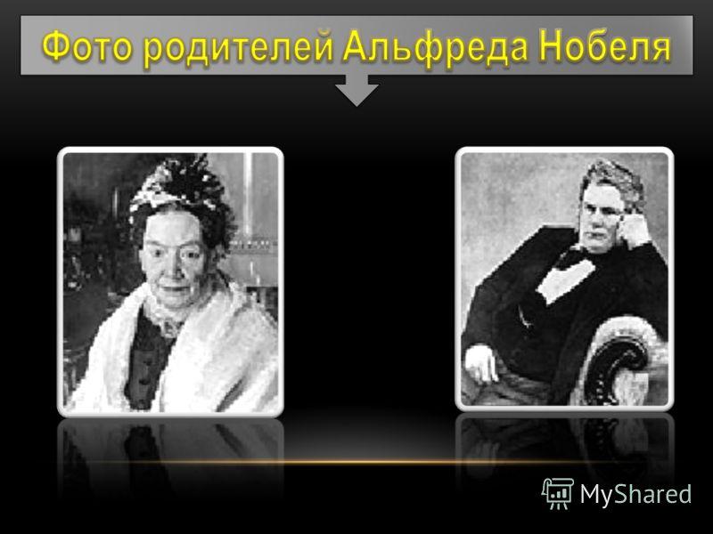 Нобель умер в 1896 г. в своей вилле в Сан-Ремо, оставив громадное состояние (35 миллионов крон). В своем завещании он выразил желание, чтобы часть этого состояния была отдана в распоряжение стокгольмского университета для учреждения ряда премий: за в