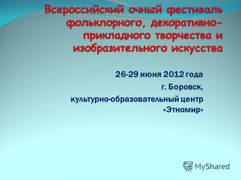 26-29 июня 2012 года г. Боровск, культурно-образовательный центр «Этномир»