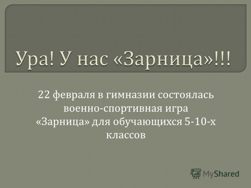 22 февраля в гимназии состоялась военно - спортивная игра « Зарница » для обучающихся 5-10- х классов