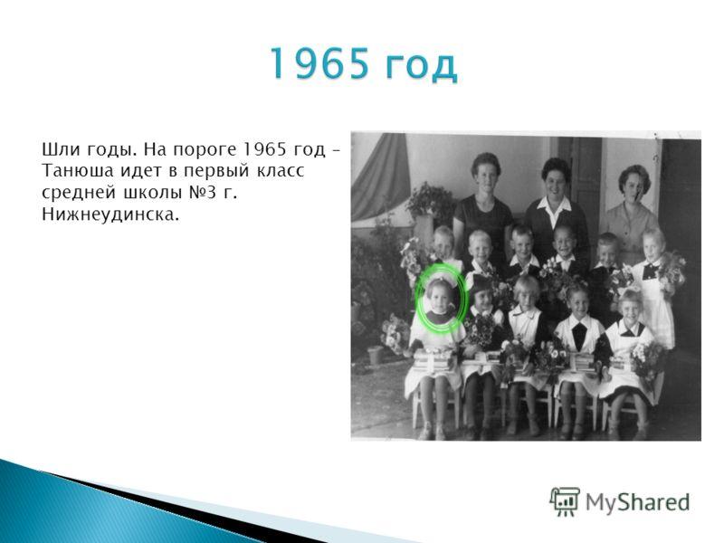 Шли годы. На пороге 1965 год – Танюша идет в первый класс средней школы 3 г. Нижнеудинска.