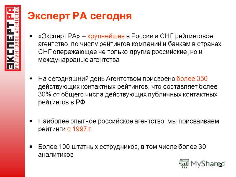12 Эксперт РА сегодня «Эксперт РА» – крупнейшее в России и СНГ рейтинговое агентство, по числу рейтингов компаний и банкам в странах СНГ опережающее не только другие российские, но и международные агентства На сегодняшний день Агентством присвоено бо