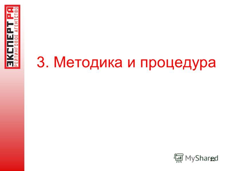 22 3. Методика и процедура