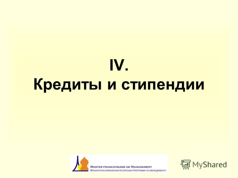 IV. Кредиты и стипендии