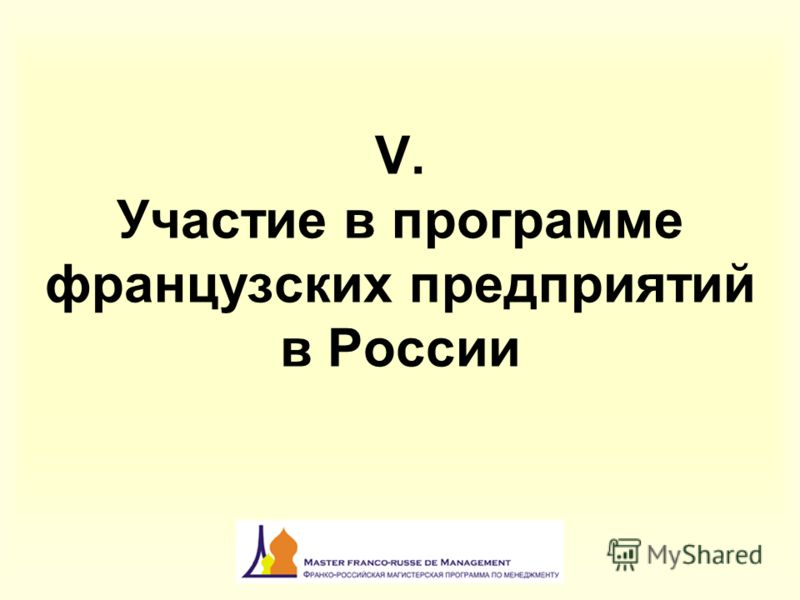 V. Участие в программе французских предприятий в России