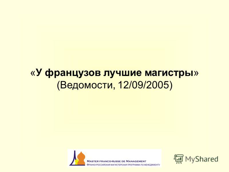 «У французов лучшие магистры» (Ведомости, 12/09/2005)