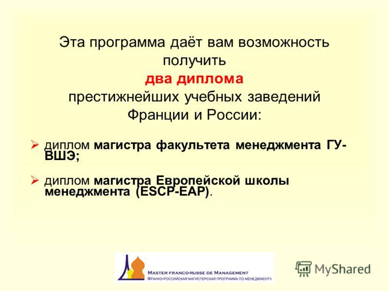 Эта программа даёт вам возможность получить два диплома престижнейших учебных заведений Франции и России: диплом магистра факультета менеджмента ГУ- ВШЭ; диплом магистра Европейской школы менеджмента (ESCP-EAP).