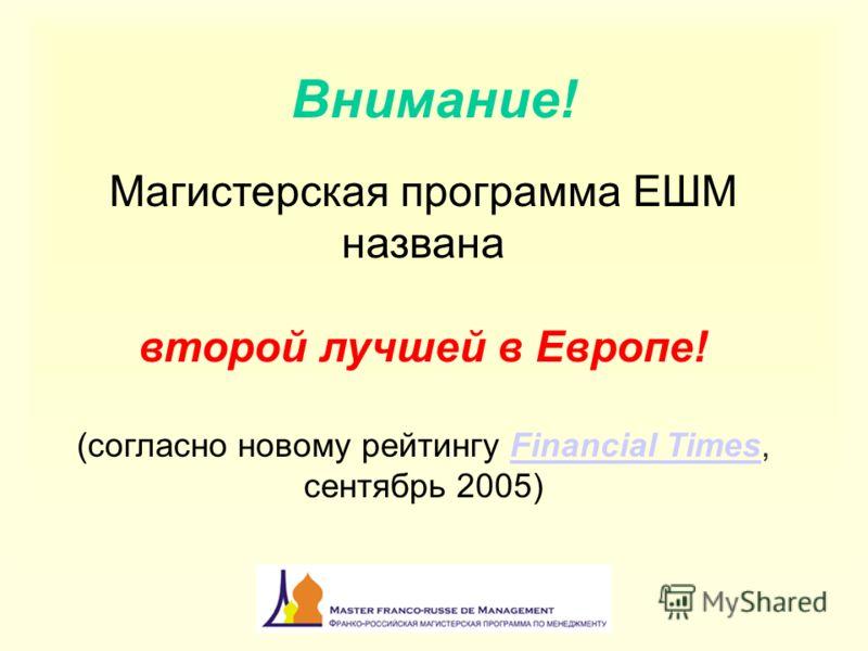 Магистерская программа ЕШМ названа второй лучшей в Европе! (согласно новому рейтингу Financial TimesTimes, сентябрь 2005) Внимание!