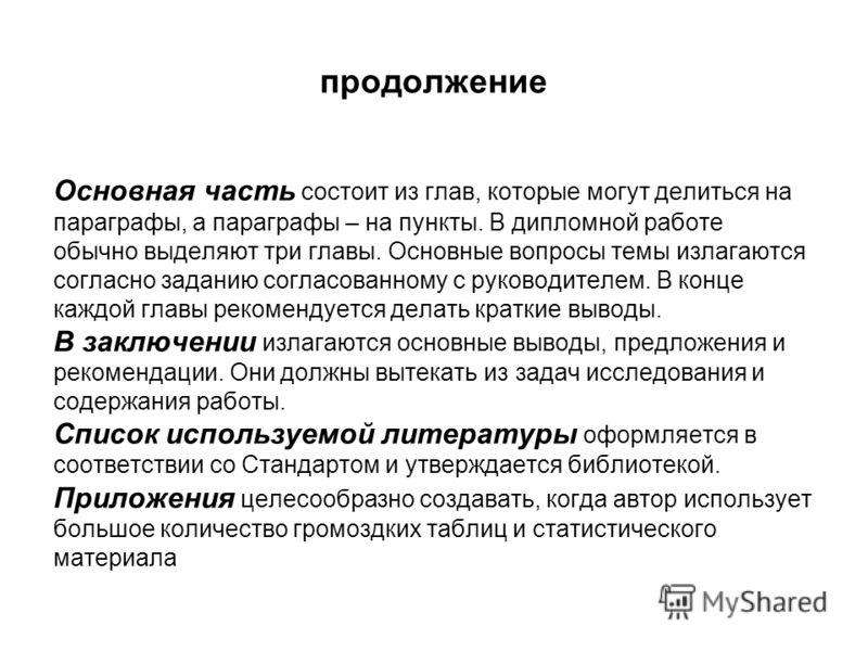 Презентация на тему Л И Потиенко ОРГАНИЗАЦИЯ НАУЧНЫХ  31 продолжение
