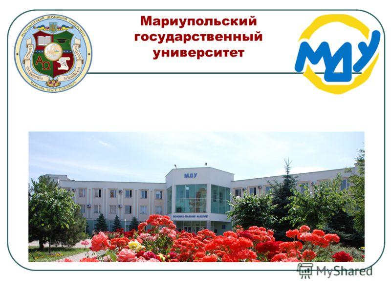 Мариупольский государственный университет