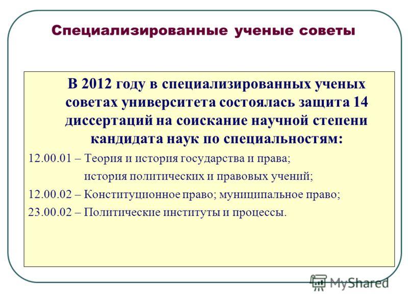 Презентация на тему Мариупольский государственный университет  30 Специализированные ученые советы