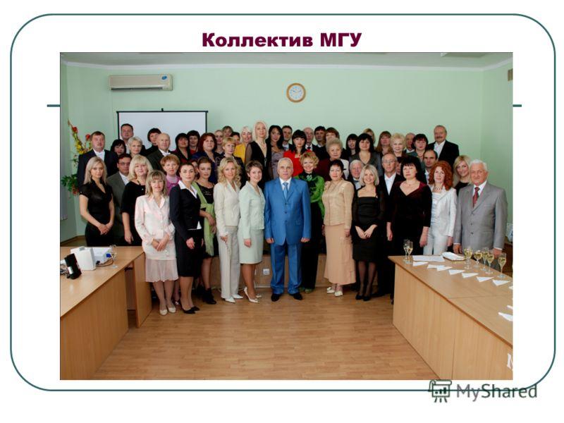 Коллектив МГУ