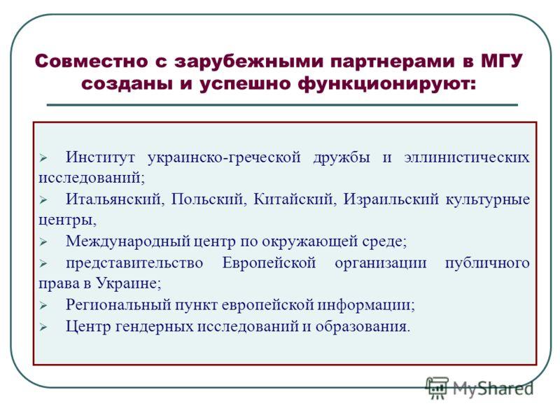 Институт украинско-греческой дружбы и эллинистических исследований; Итальянский, Польский, Китайский, Израильский культурные центры, Международный центр по окружающей среде; представительство Европейской организации публичного права в Украине; Регион