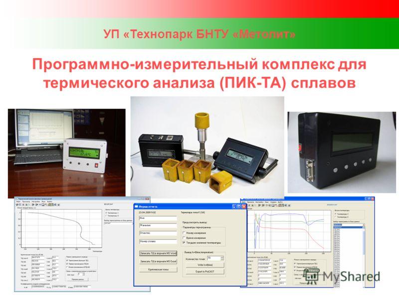 УП «Технопарк БНТУ «Метолит» Программно-измерительный комплекс для термического анализа (ПИК-ТА) сплавов