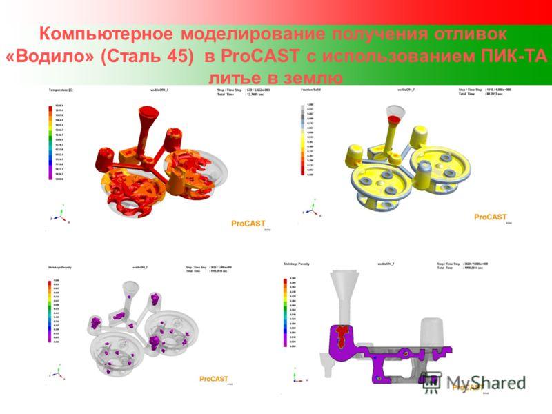Компьютерное моделирование получения отливок «Водило» (Сталь 45) в ProCAST с использованием ПИК-ТА литье в землю
