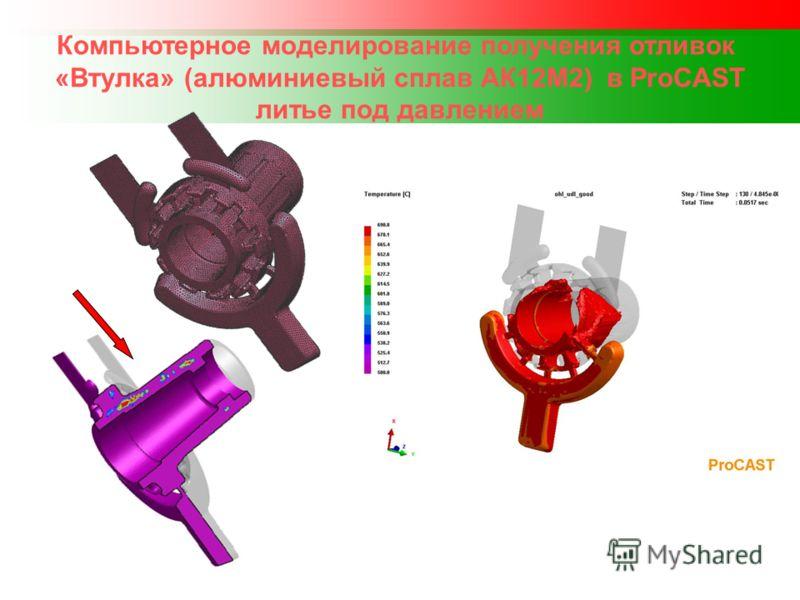 Компьютерное моделирование получения отливок «Втулка» (алюминиевый сплав АК12М2) в ProCAST литье под давлением