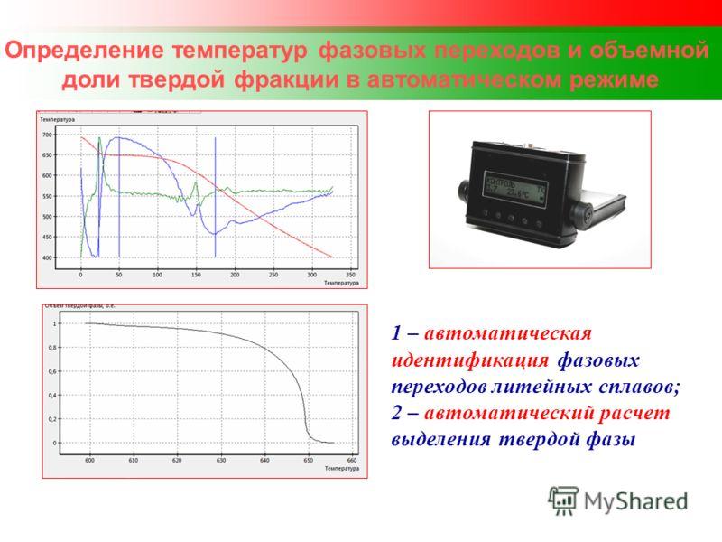 Определение температур фазовых переходов и объемной доли твердой фракции в автоматическом режиме 1 – автоматическая идентификация фазовых переходов литейных сплавов; 2 – автоматический расчет выделения твердой фазы