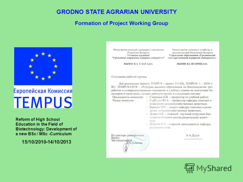 Reform of High School Education in the Field of Biotechnology: Development of a new BSc / MSc -Curriculum 15/10/2010-14/10/2013 GRODNO STATE AGRARIAN UNIVERSITY Formation of Project Working Group