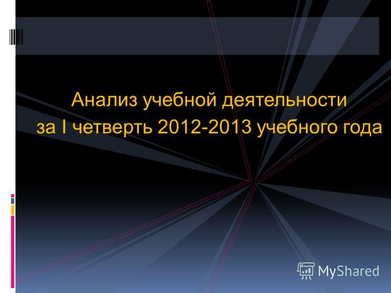 Анализ учебной деятельности за I четверть 2012-2013 учебного года