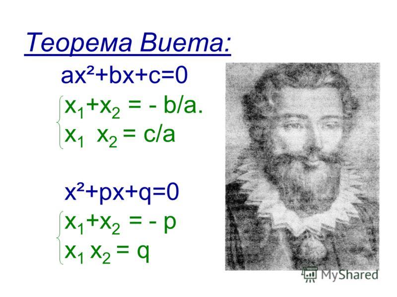 Теорема Виета: ах²+bх+с=0 х 1 +х 2 = - b/а. х 1 х 2 = с/а х²+pх+q=0 х 1 +х 2 = - р х 1 х 2 = q