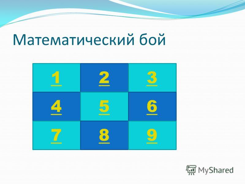Математический бой 1 4 23 7 56 89