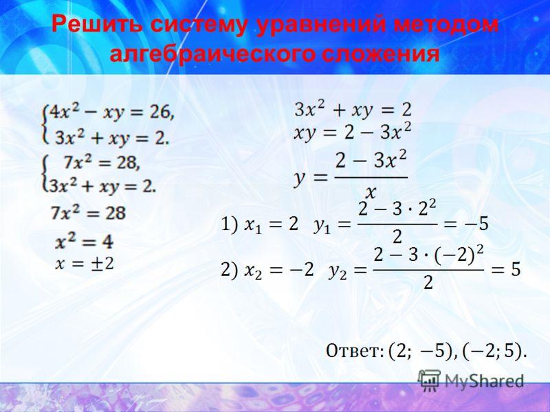 Решить систему уравнений методом алгебраического сложения