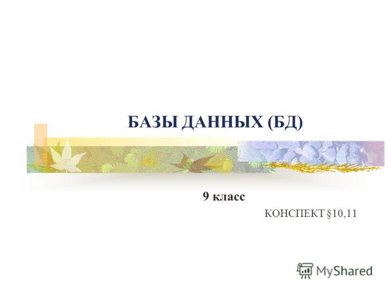 БАЗЫ ДАННЫХ (БД) 9 класс КОНСПЕКТ §10,11