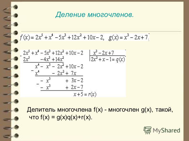 Деление многочленов. Делитель многочлена f(x) - многочлен g(x), такой, что f(x) = g(x)q(x)+r(x).