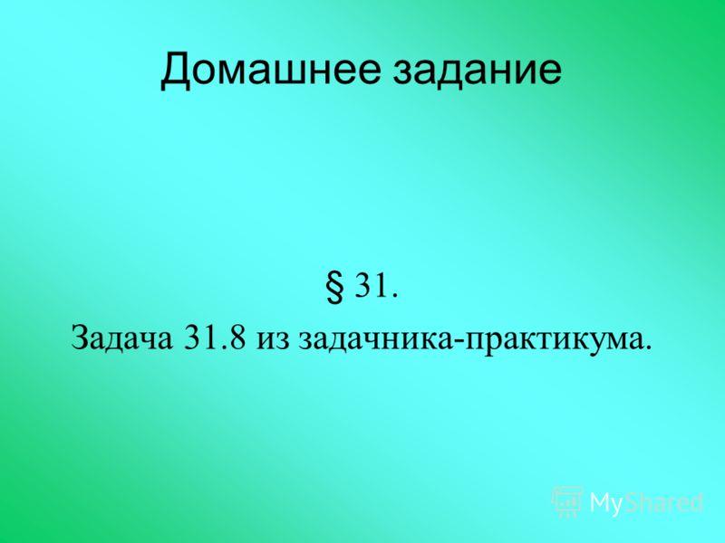 Домашнее задание § 31. Задача 31.8 из задачника-практикума.