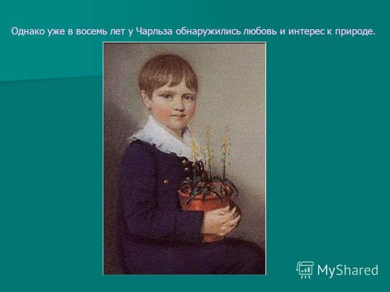 Однако уже в восемь лет у Чарльза обнаружились любовь и интерес к природе.