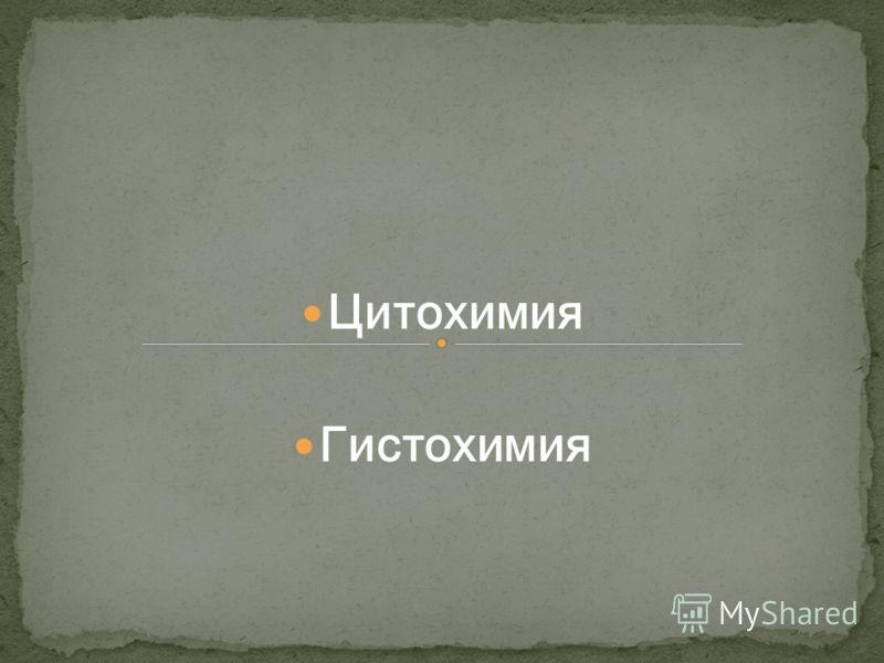 Цитохимия Гистохимия