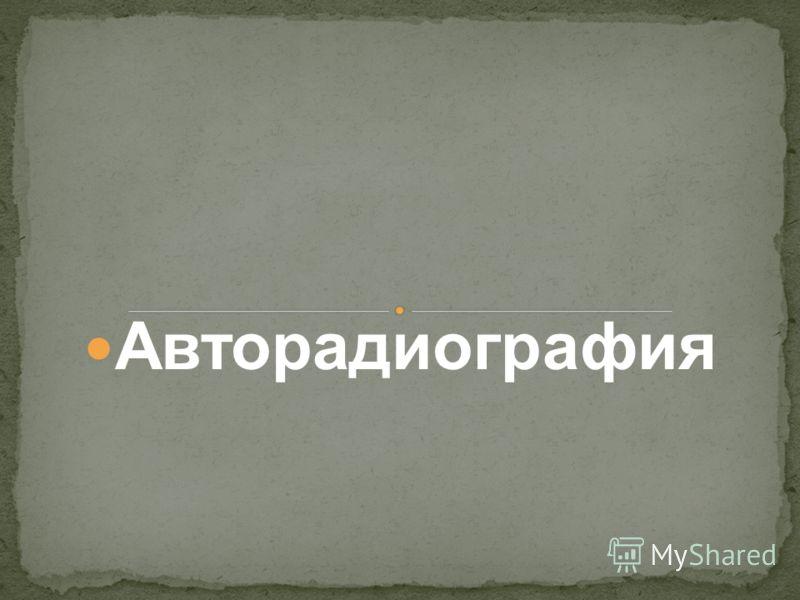 Авторадиография