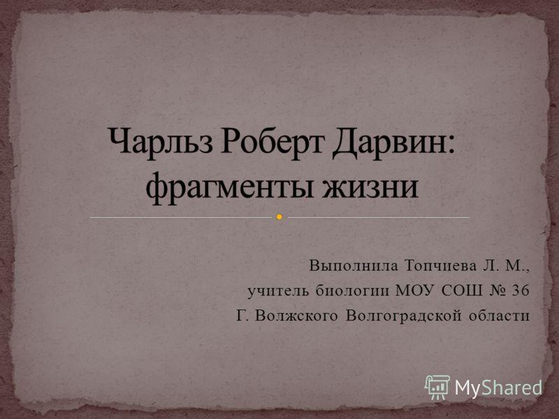 Выполнила Топчиева Л. М., учитель биологии МОУ СОШ 36 Г. Волжского Волгоградской области