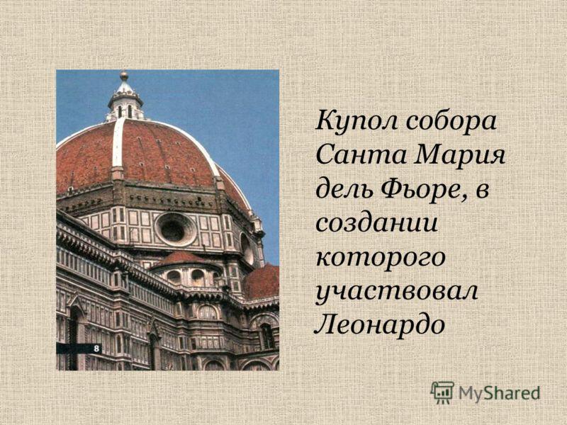 Купол собора Санта Мария дель Фьоре, в создании которого участвовал Леонардо