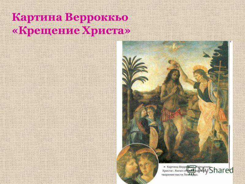Картина Верроккьо «Крещение Христа»
