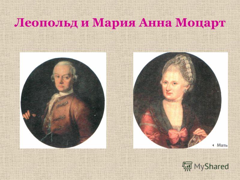 Леопольд и Мария Анна Моцарт