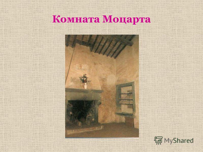 Комната Моцарта