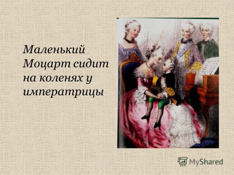 Маленький Моцарт сидит на коленях у императрицы