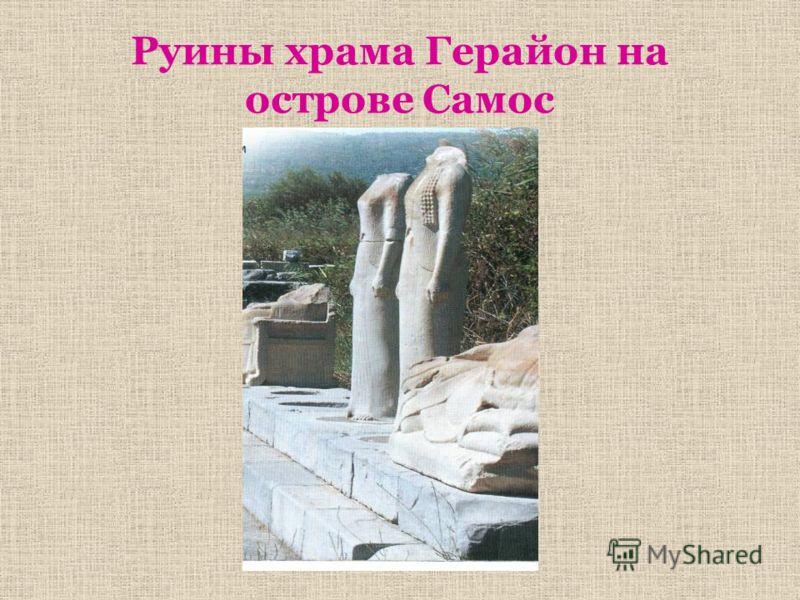 Руины храма Герайон на острове Самос