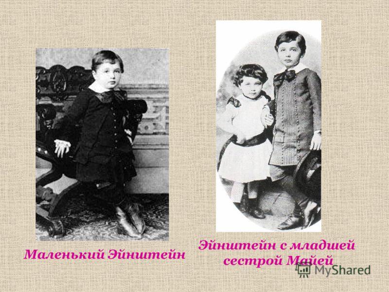 Эйнштейн с младшей сестрой Майей Маленький Эйнштейн