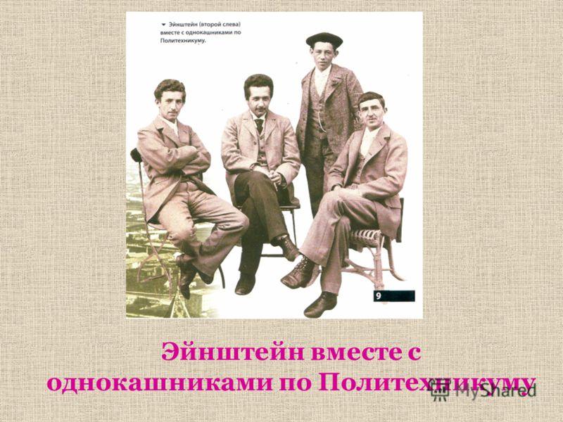 Эйнштейн вместе с однокашниками по Политехникуму