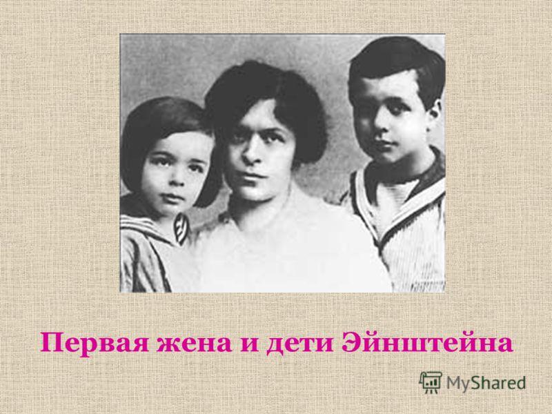 Первая жена и дети Эйнштейна
