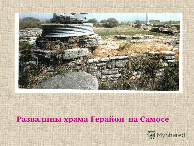 Развалины храма Герайон на Самосе