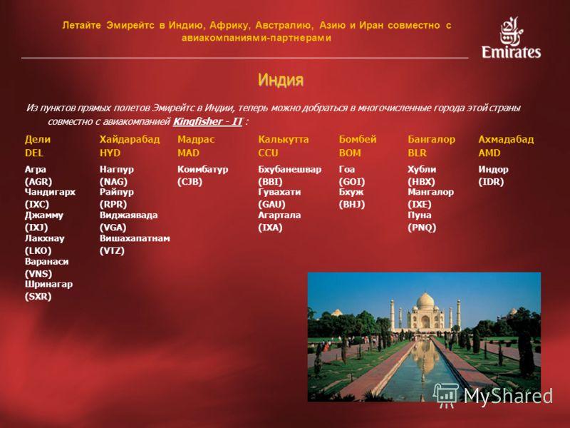 Летайте Эмирейтс в Индию, Африку, Австралию, Азию и Иран совместно с авиакомпаниями-партнерами Индия Из пунктов прямых полетов Эмирейтс в Индии, теперь можно добраться в многочисленные города этой страны совместно с авиакомпанией Kingfisher - IT : Де