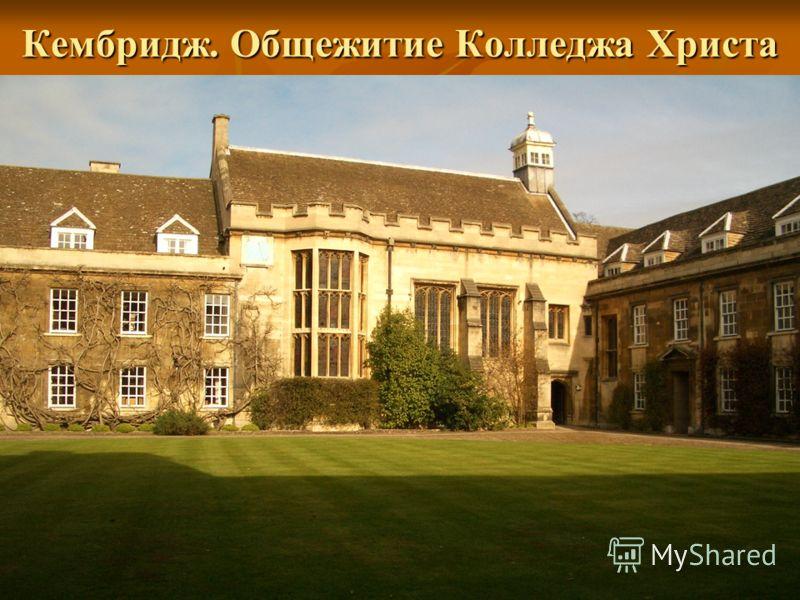 Кембридж. Общежитие Колледжа Христа