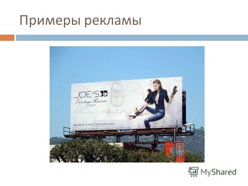 Примеры рекламы